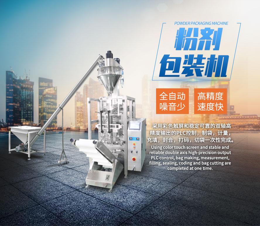 SUN-520-粉剂包装机.jpg