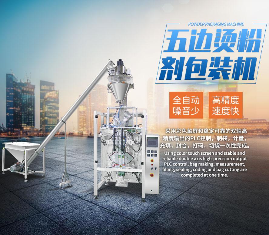 SUN-520T-五边烫粉剂包装机.jpg